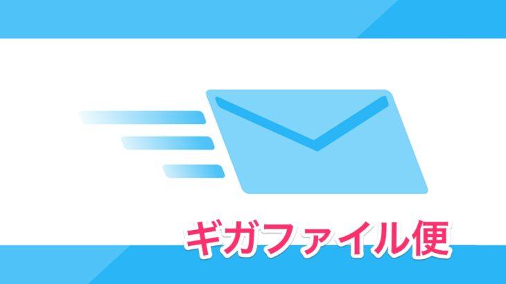 ギガファイル便の使い方