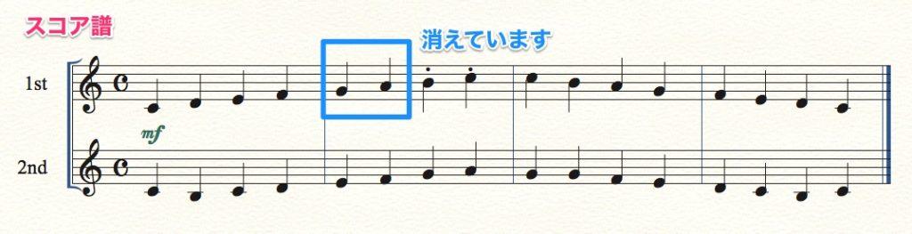 パート譜8