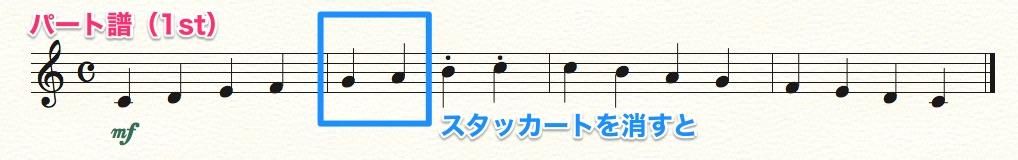 パート譜7