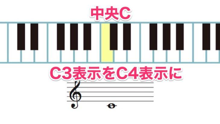 Logicで中央CのC3をC4に変更する方法