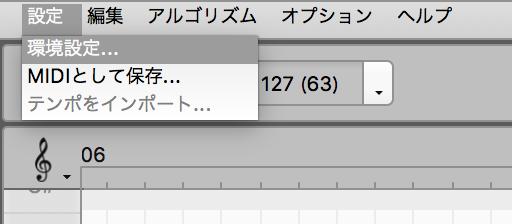 Melodyne4使い方56