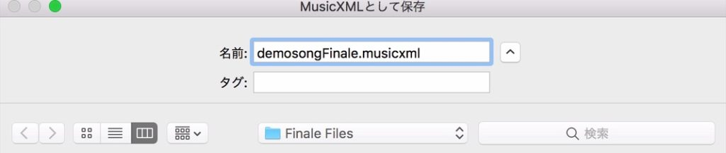 finaleでMusicXMLファイルを作る方法17
