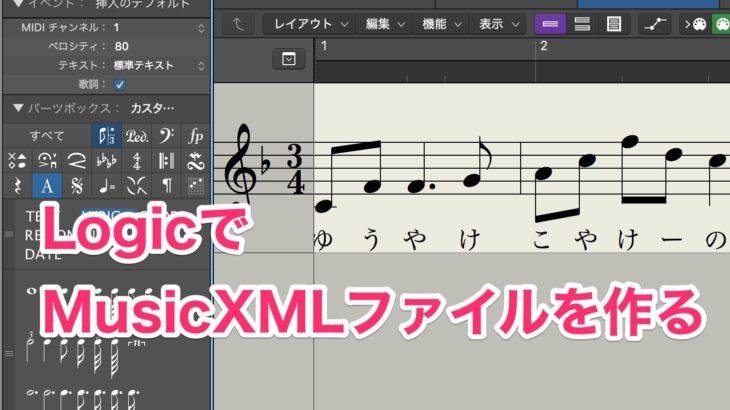 LogicでMusicXMLファイルを作る方法