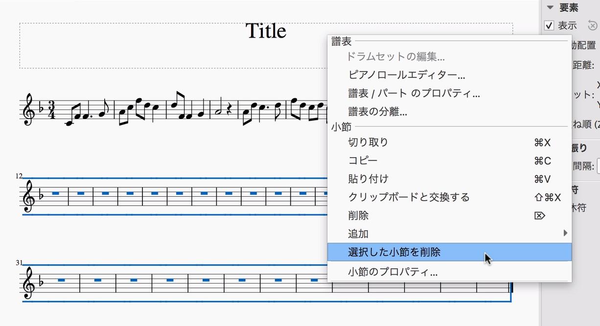 museScoreの使い方8