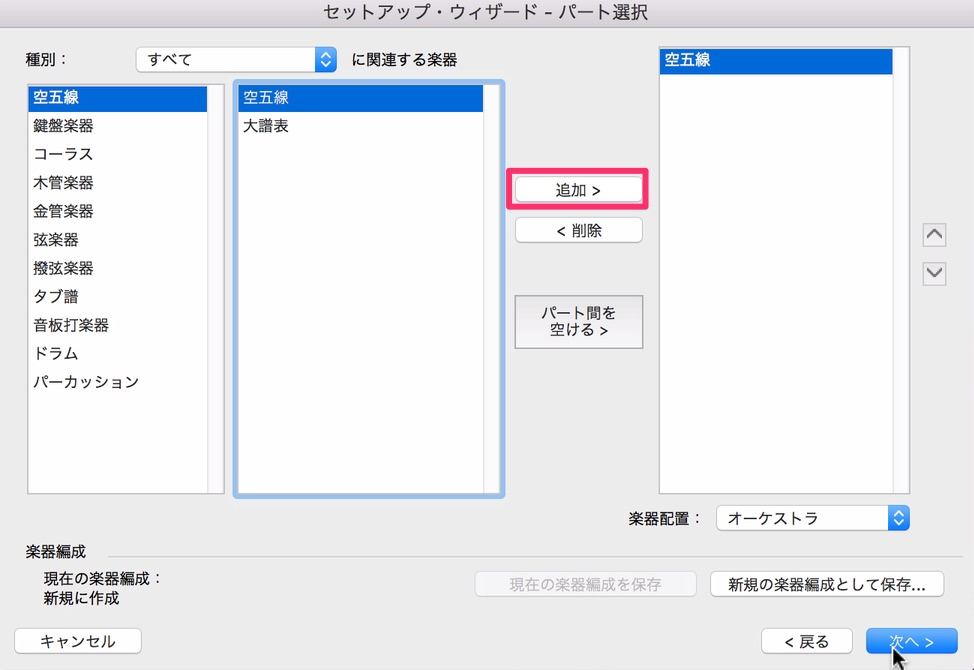 finaleでMusicXMLファイルを作る方法3