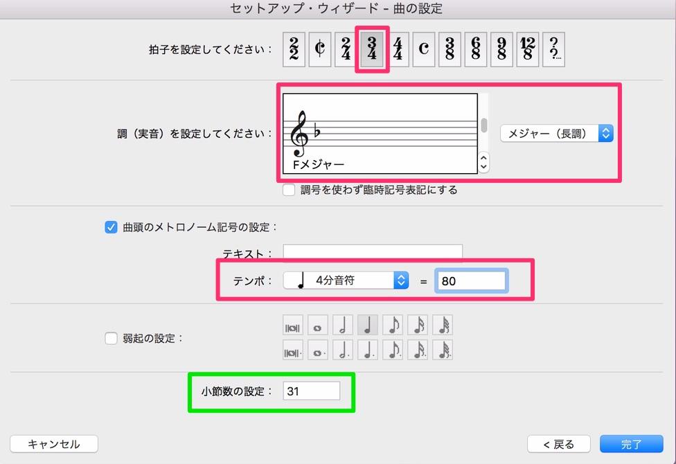 finaleでMusicXMLファイルを作る方法5