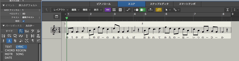 LogicでMusicXMLファイルを作る方法6