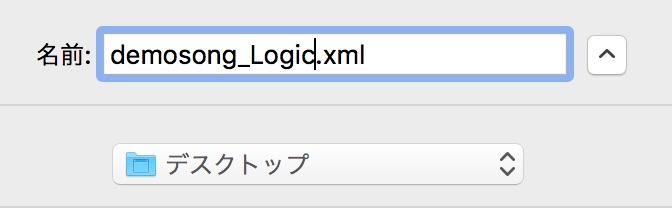 LogicでMusicXMLファイルを作る方法8