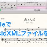 finaleでMusicXMLファイルを作る方法