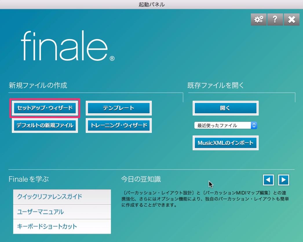 finaleでMusicXMLファイルを作る方法1