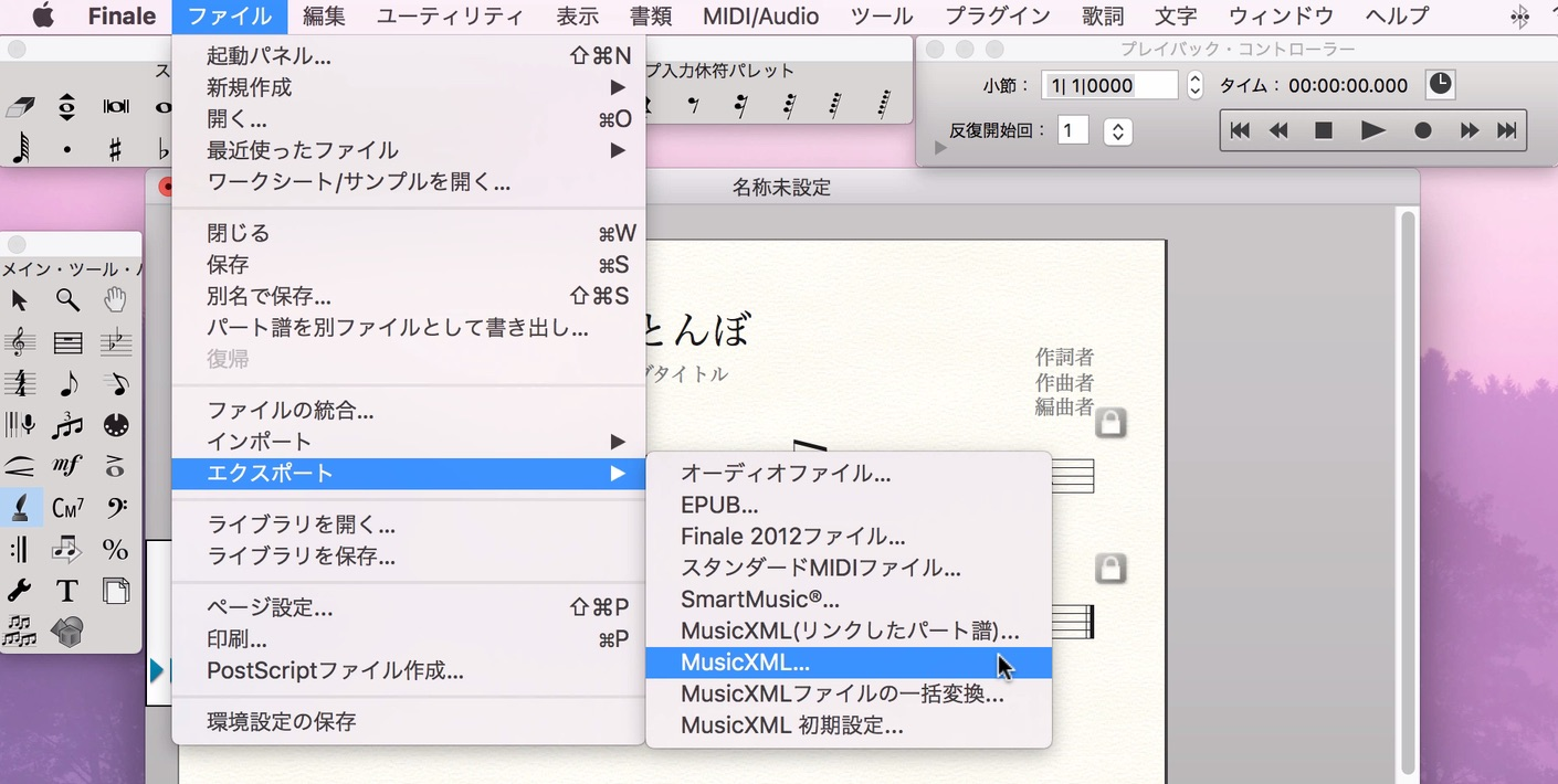finaleでMusicXMLファイルを作る方法16