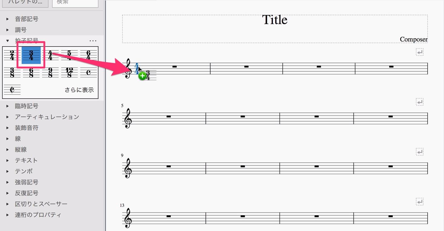 museScoreの使い方1
