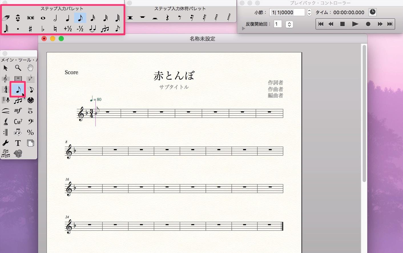 finaleでMusicXMLファイルを作る方法6