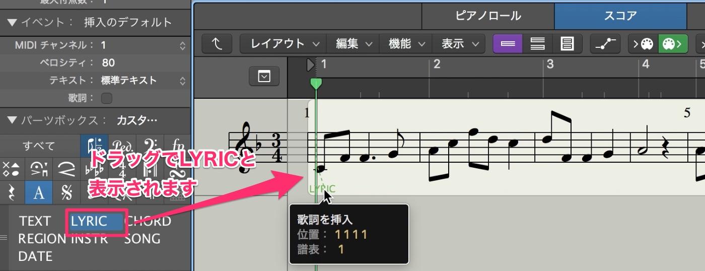 LogicでMusicXMLファイルを作る方法4