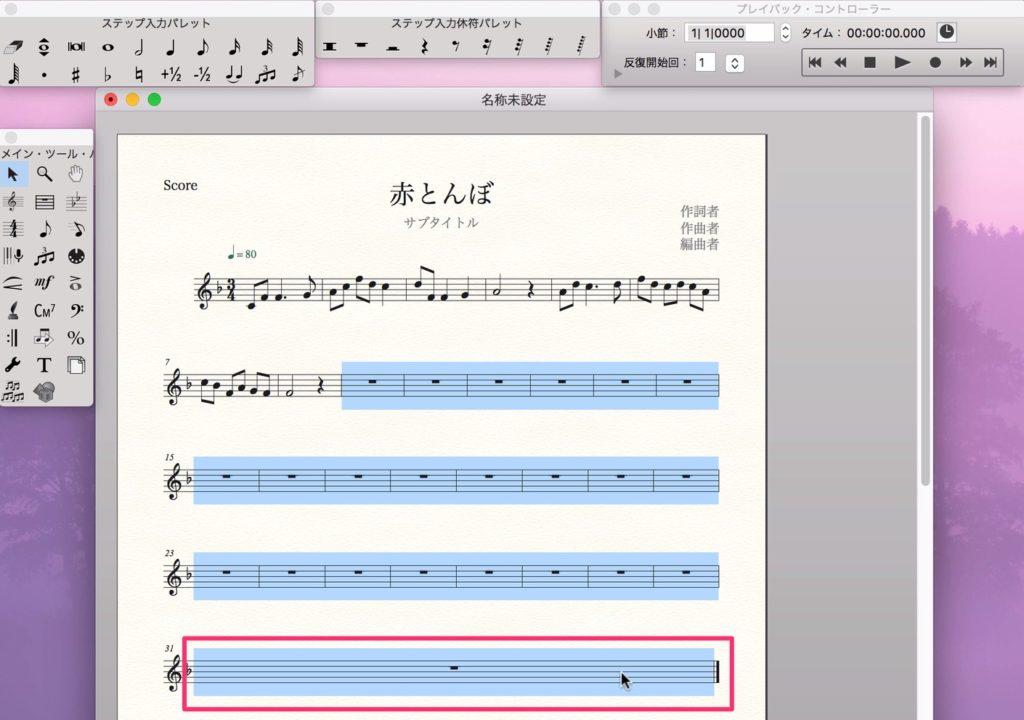 finaleでMusicXMLファイルを作る方法9