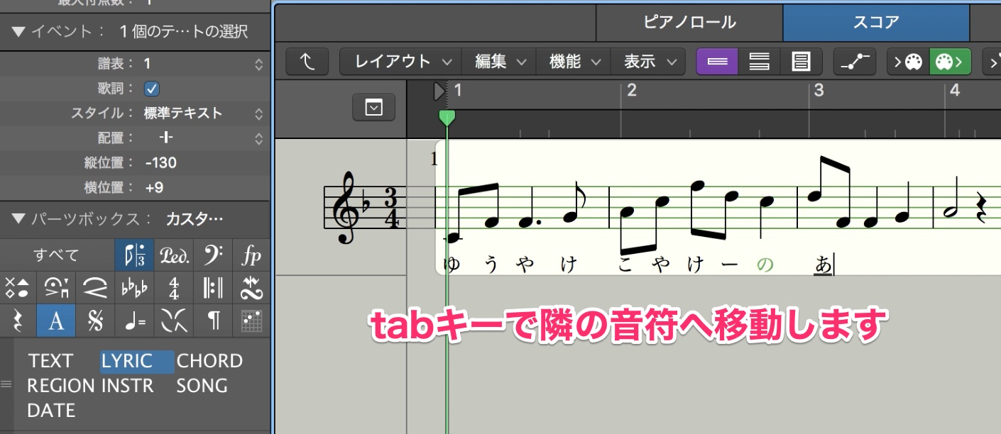 LogicでMusicXMLファイルを作る方法5