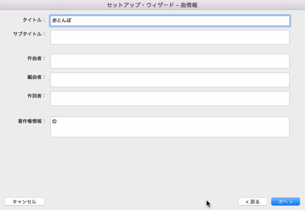 finaleでMusicXMLファイルを作る方法4