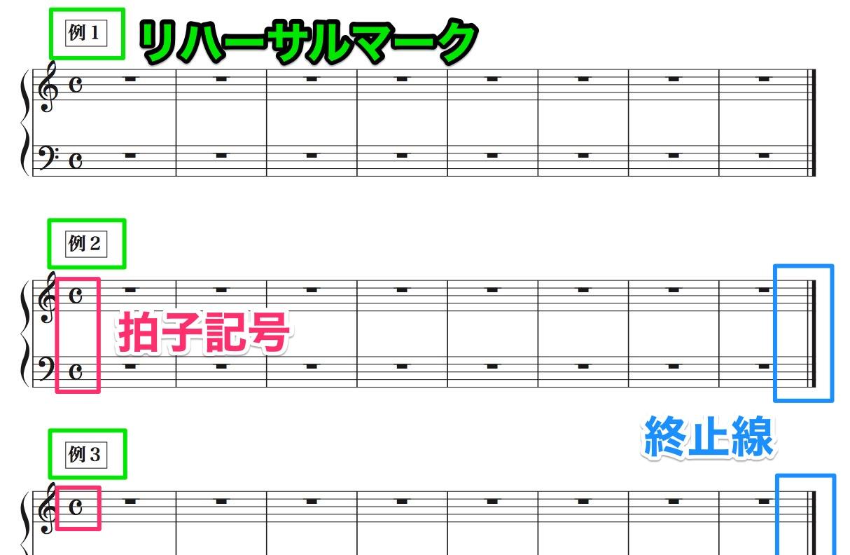 各段に拍子記号と終止線を表示させる方法17