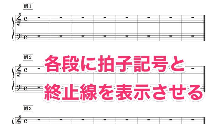 各段に拍子記号と終止線を表示させる方法