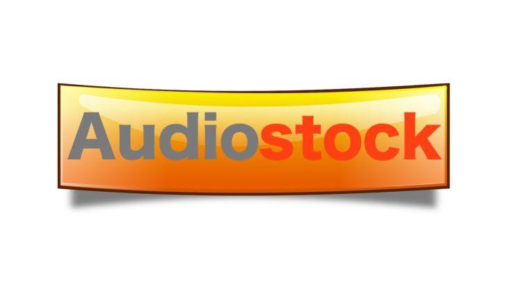 Audiostockで楽曲を販売してみよう!