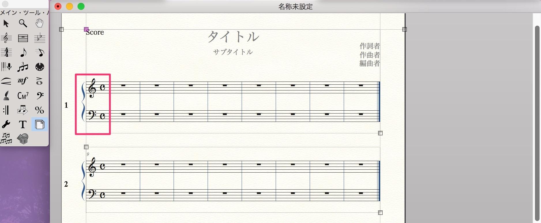 各段に拍子記号と終止線を表示させる方法8