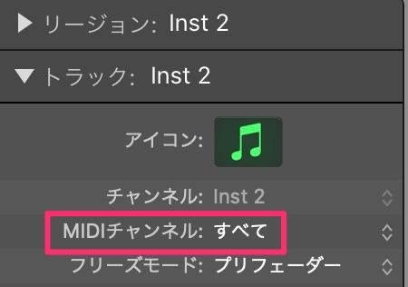 LogicでMIDIの音が出ない時の対処方法7
