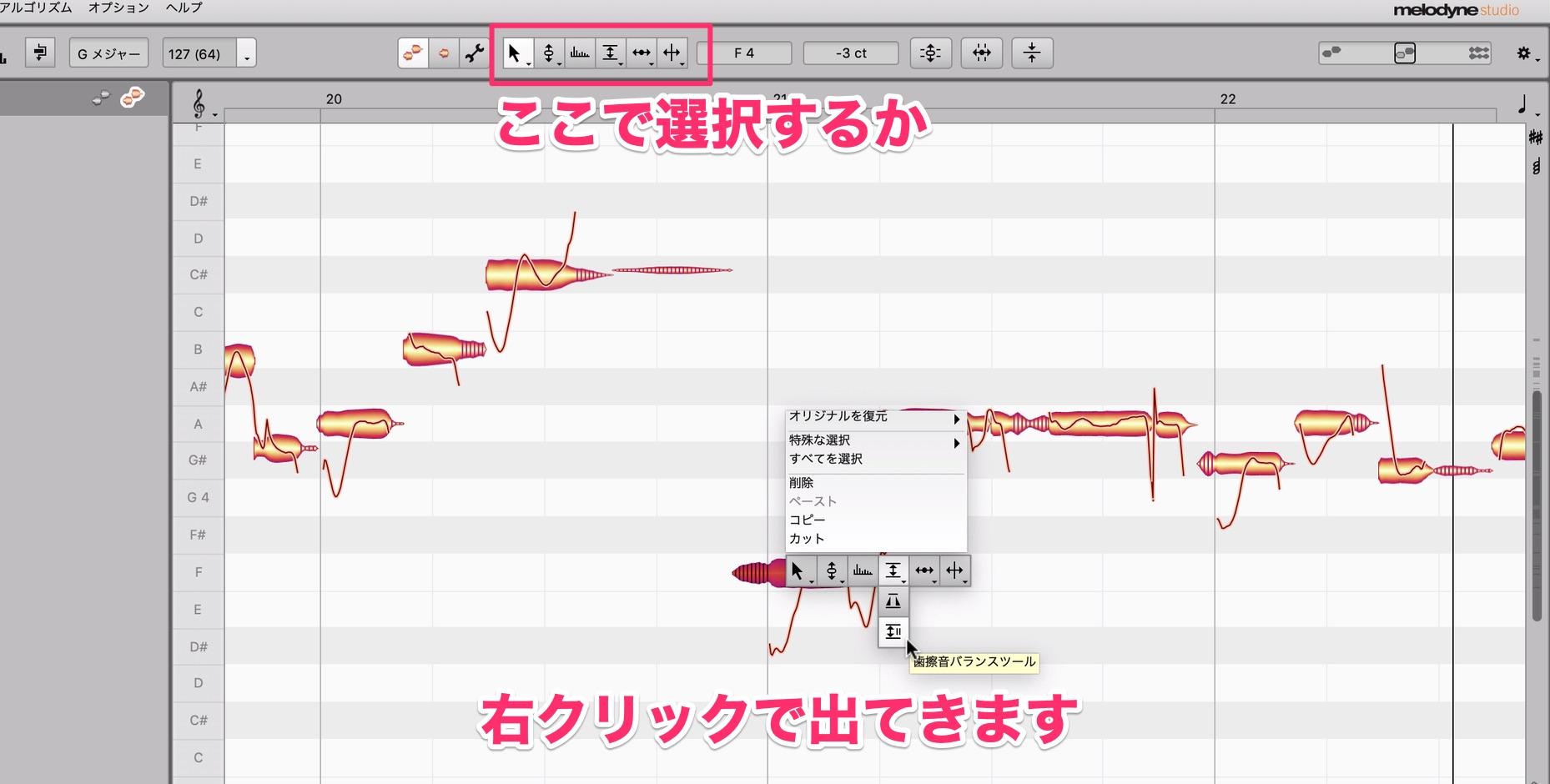 Melodyne 5 新機能の使い方2