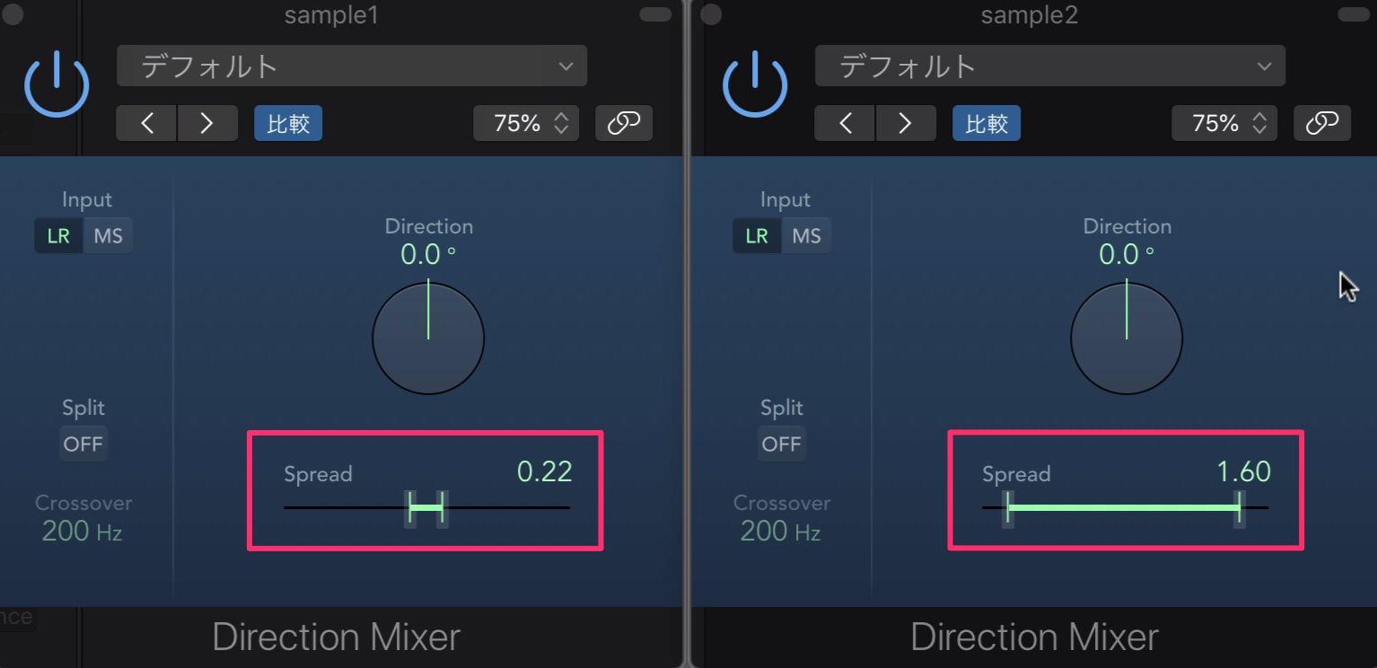Direction Mixerの使い方5