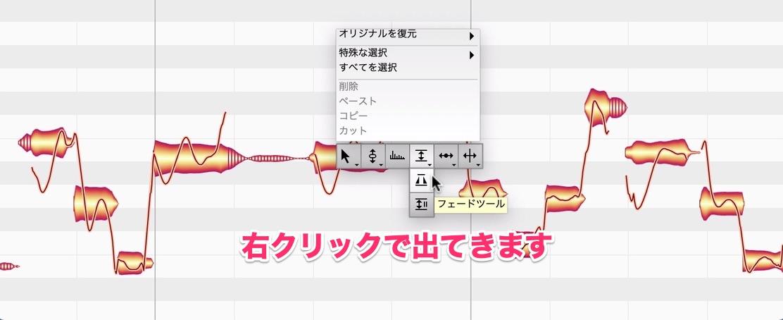 Melodyne 5 新機能の使い方10_2
