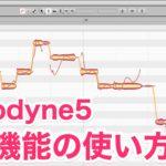 Melodyne 5 新機能の使い方