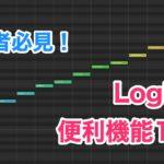 Logicの便利機能_4