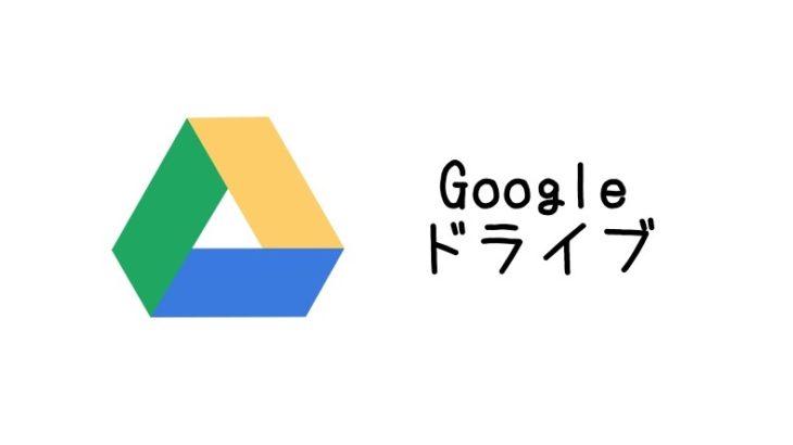 Google ドライブでダウンロードする方法