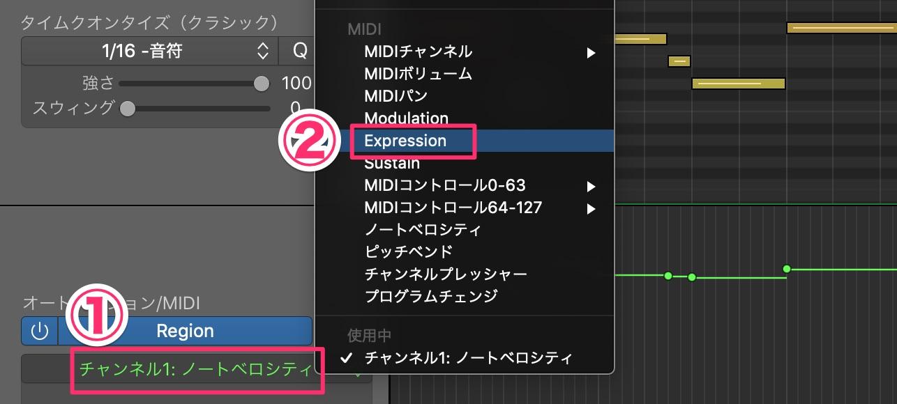 LogicでExpressionを使ってStringsの音量表現をする3