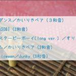 ハモリ動画まとめ6