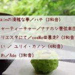 ハモリ動画まとめ7